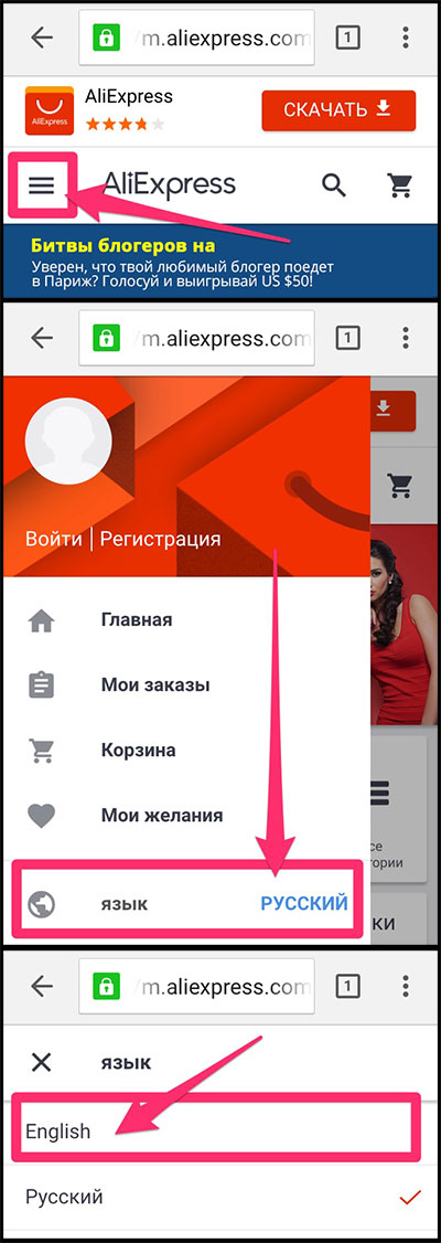 AliExpress Mobile Version in Russian