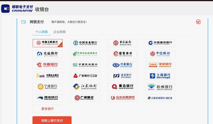 ChinaPay ICBC
