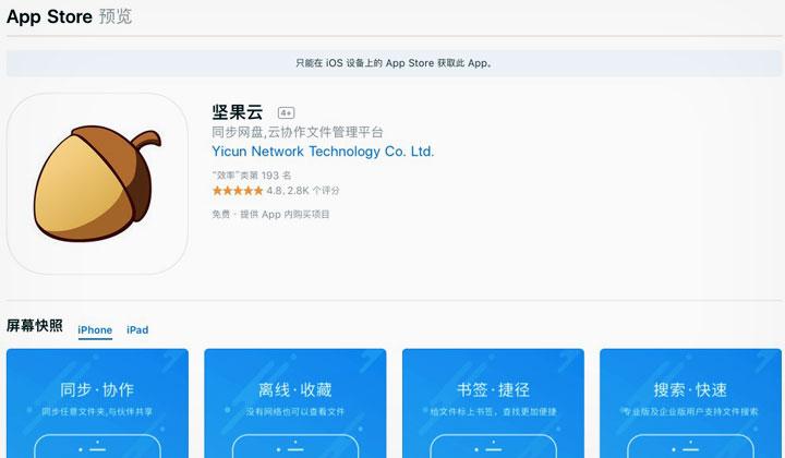 Jianguoyun iOS App