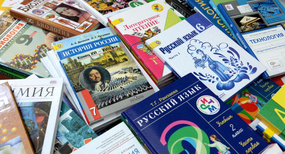 Школьных Учебников