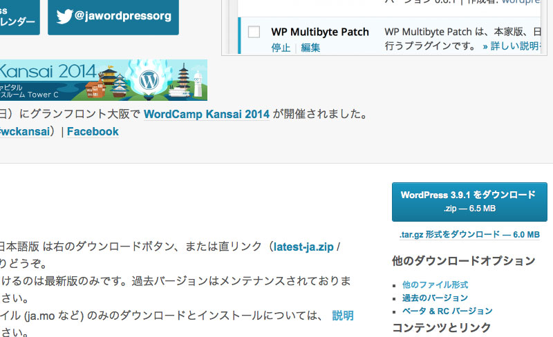 wordpress-japanese-language1